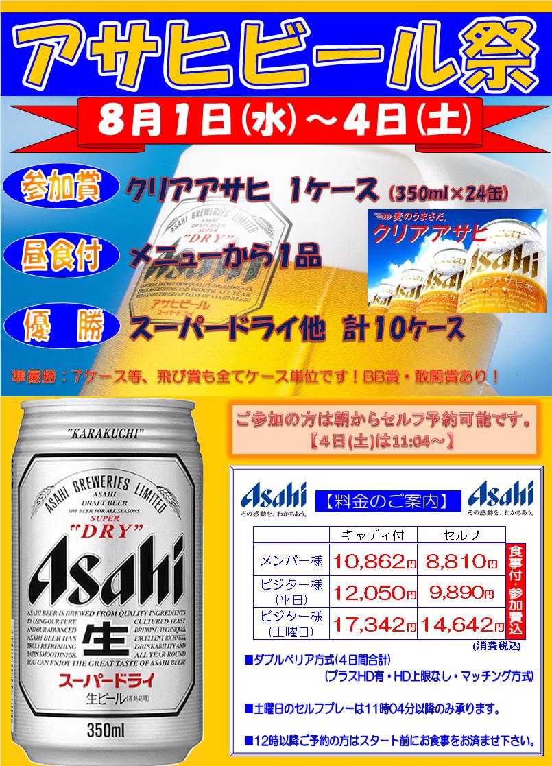 H30.8アサヒビール祭.png