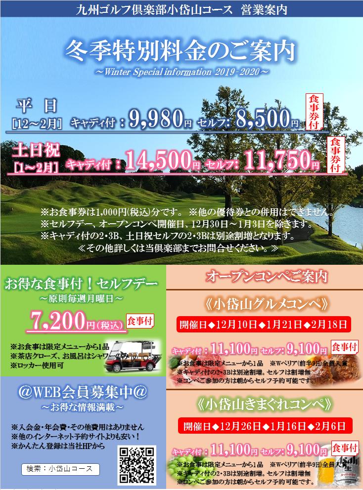 R1.11冬季料金案内.png
