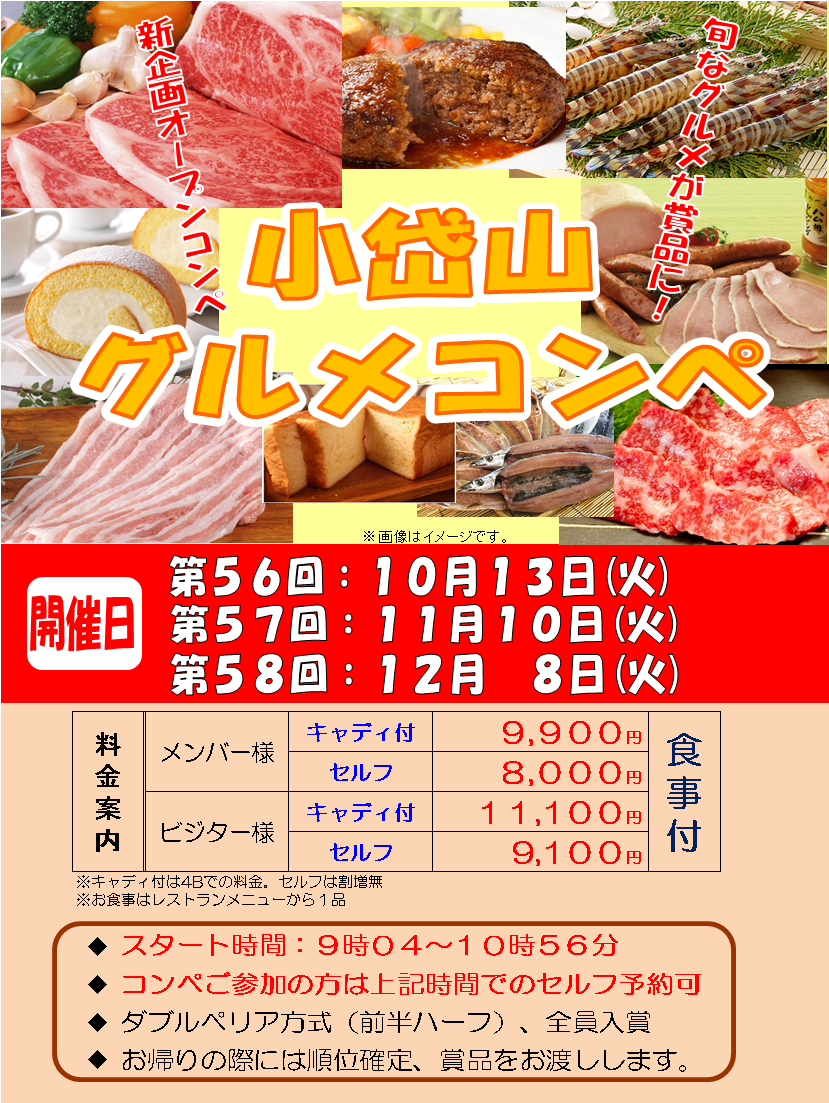 R2グルメ10.11.12月.png
