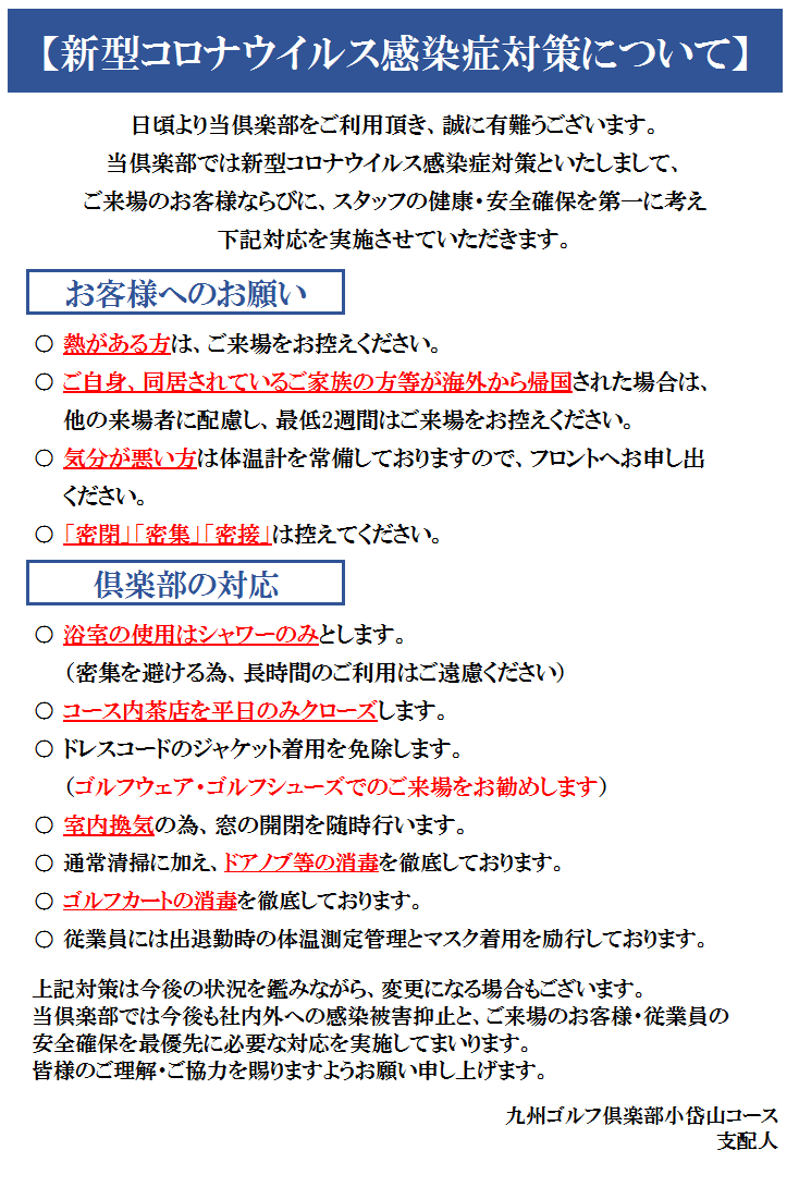 R2.5新型コロナウイルス感染対策案内.png