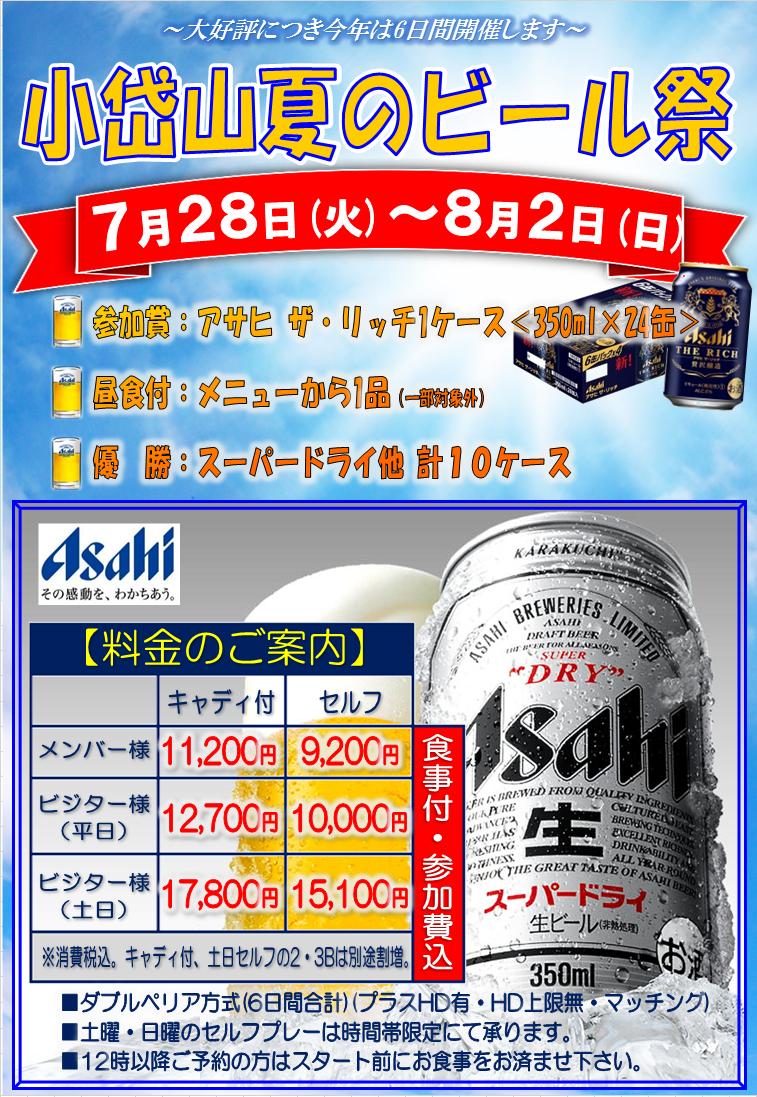R2.6HP(ビール祭).png