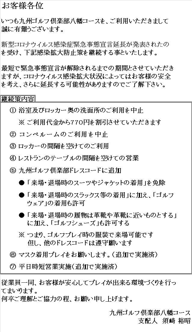 緊急事態宣言延長.png