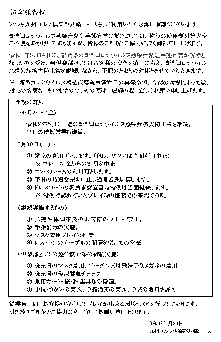 緊急事態宣言解除の対応.png
