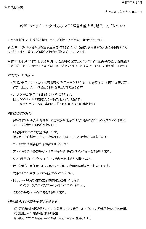 新型コロナウィルス感染拡大による「緊急事態宣言」延長の対応について.png